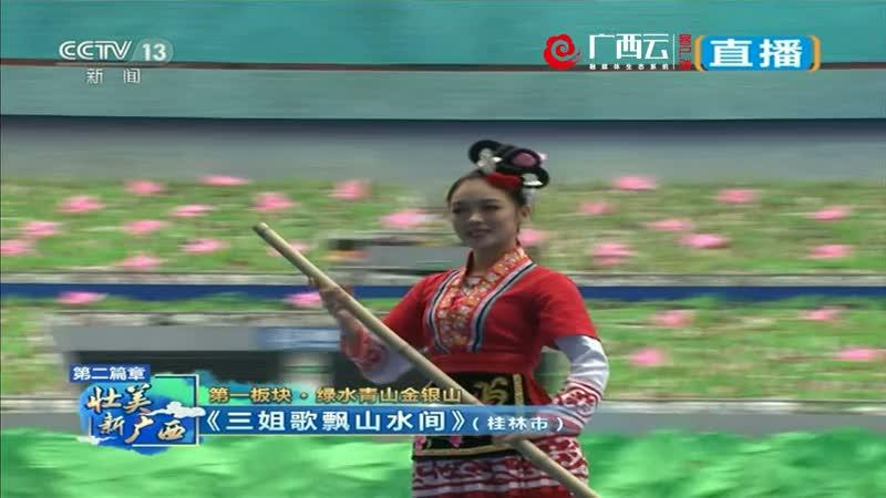 桂林市:三姐歌飘山水间