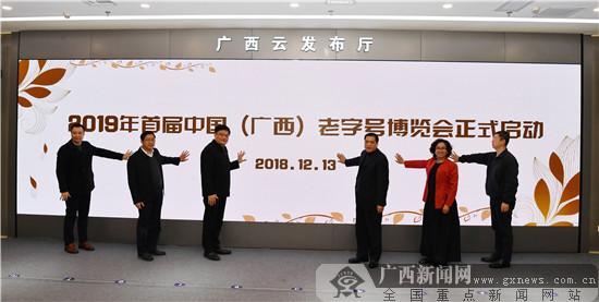首届中国(广西)老字号博览会2019年1月在南宁举行