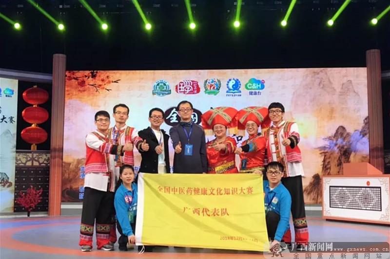 广西代表队在全国中医药健康文化知识大赛中夺冠