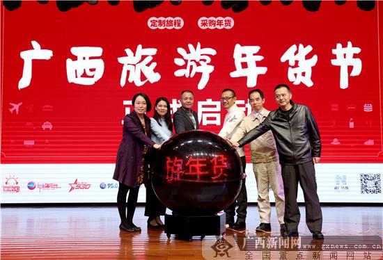 广西旅游年货节新闻发布会在南宁举行