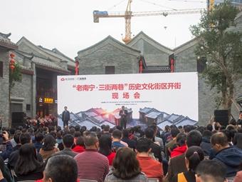 """高清組圖:""""老南寧·三街兩巷""""歷史文化街區開街"""