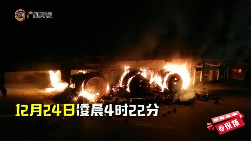 南友高速一满载生蚝的大货车凌晨突然起火