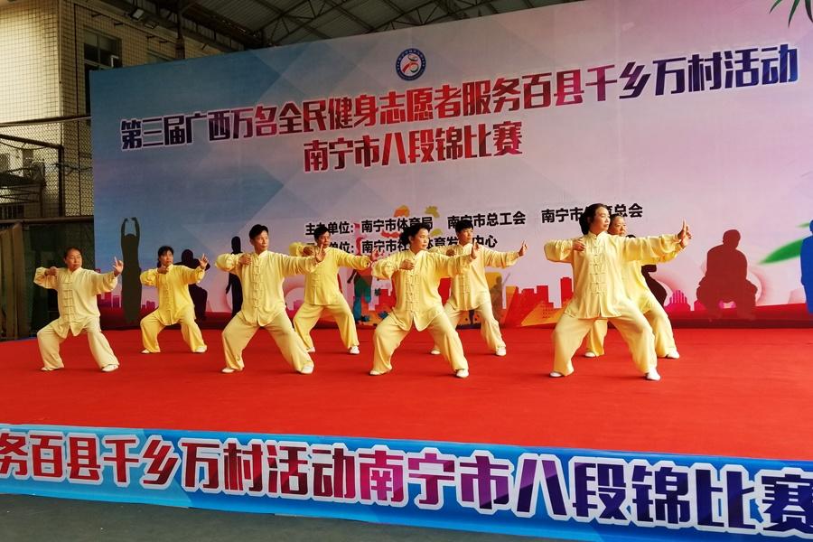 南宁接过接力棒办赛 广西八段锦¡¢太极拳活动不断