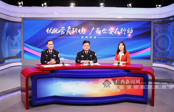 """[访谈]广西全面落实公安交管""""放管服""""20项改革措施"""