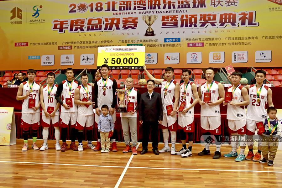 2018北部湾快乐篮球联赛收官 下一步或向全国推广