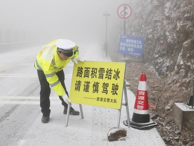 资源高寒山区部分道路结冰 交警对被困人员施救