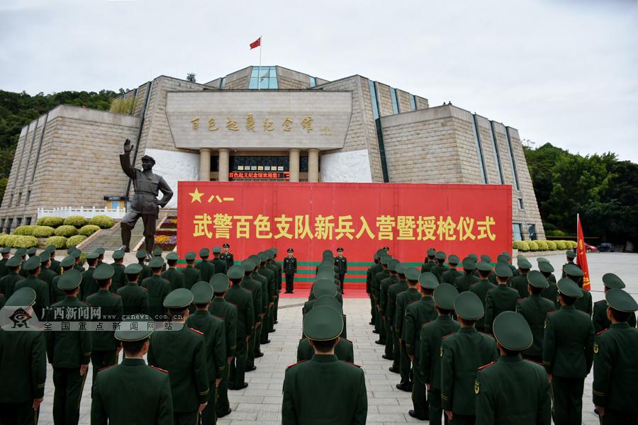 高清:百色武警新兵授枪 红城迎来全新守护者