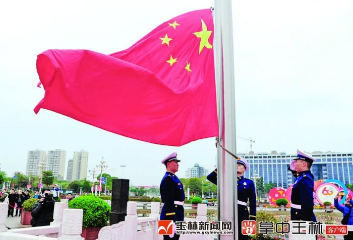 玉林市举行元旦升国旗仪式 喜迎新时代 推动新发展