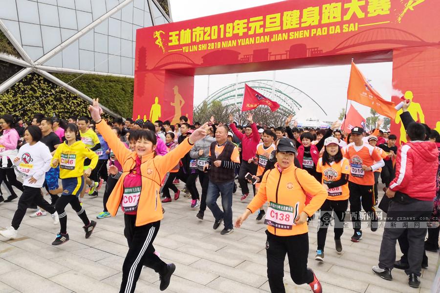 玉林市红豆社区_打响新年第一跑 玉林市举行2019元旦健身跑大赛-广西新闻图集