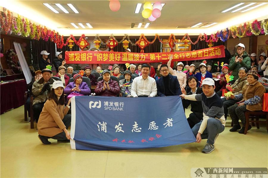 浦发银行南宁分行开展第十二次全行志愿者日活动