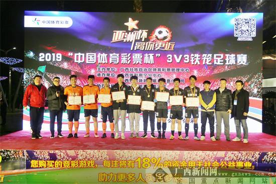喜迎亚洲杯主题赛事――铁笼足球赛在南宁开赛