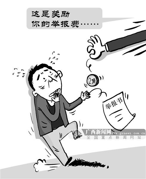 画中话:两毛举报奖