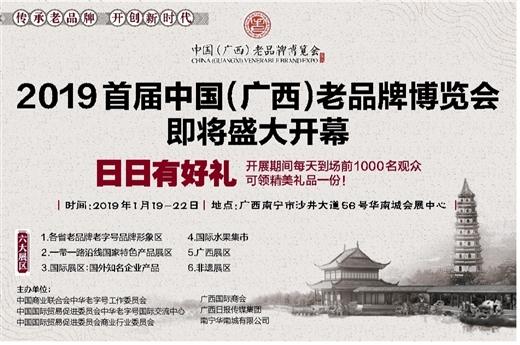2019首届中国(广西)老品牌博览会即将盛大开幕
