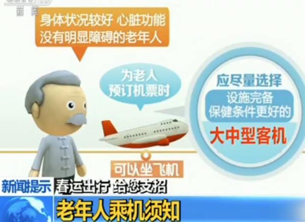 乘飞机出境攻略 老年人乘机须知