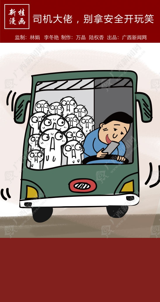 ��新桂漫画��司机大佬��别拿安全开玩笑