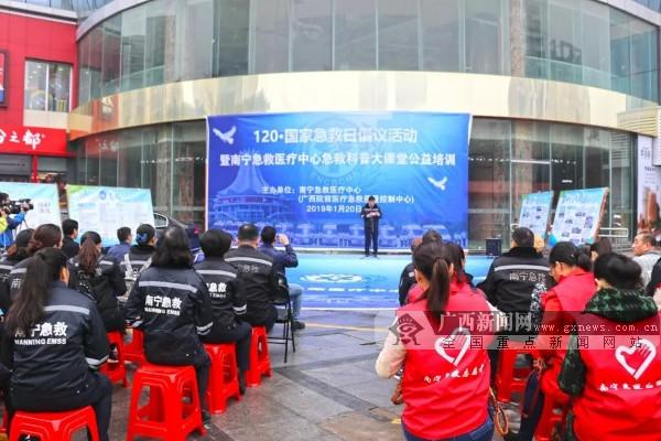 120·国家急救日倡议活动 南宁举办急救公益培训