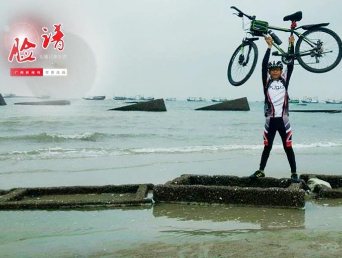 """【脸谱】""""骑行是人生的修行"""" 95后大学生用一年时间骑行广西两千多公里"""