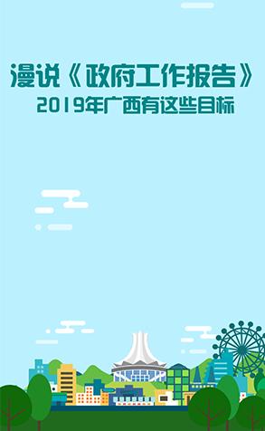 【动漫视频】读报告!2019年广西有这些目标
