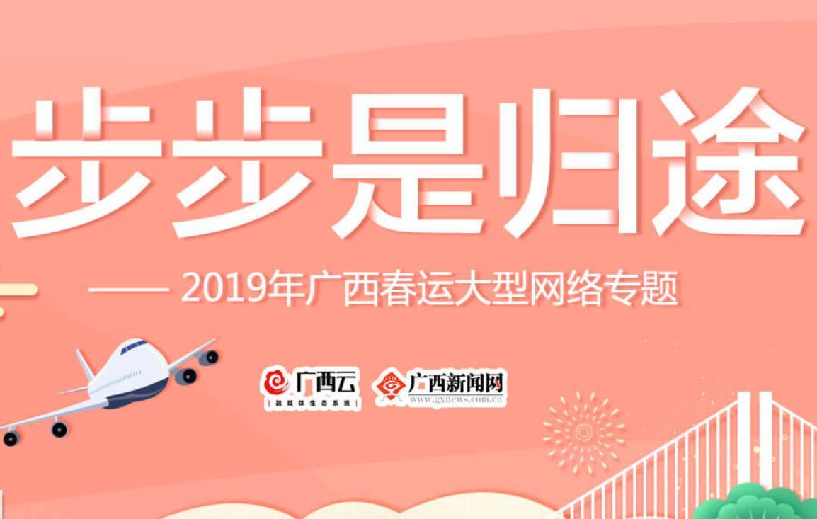 2019广西春运大型网络专题