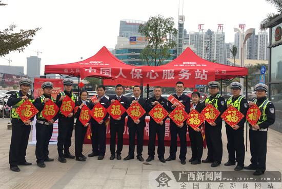 中国人保财险广西分公司祝全区各族人民新年快乐
