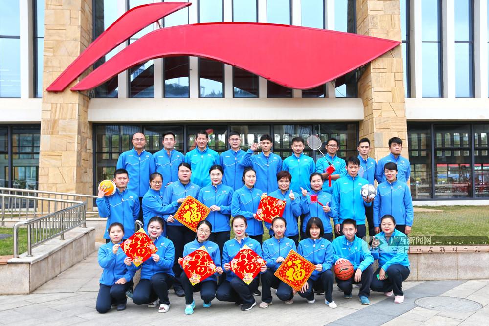 南宁市李宁体育园祝全区人民新年快乐
