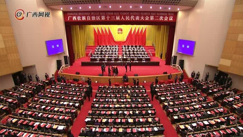 自治区十三届人大二次会议举行第四次全体会议