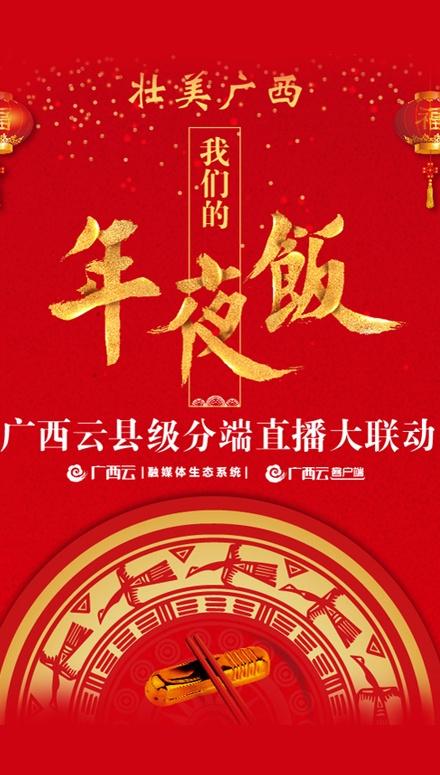 壮美广西・我们的年夜饭――广西云县级分端大联动