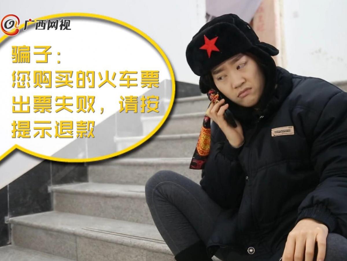 春节防骗小剧场:购票