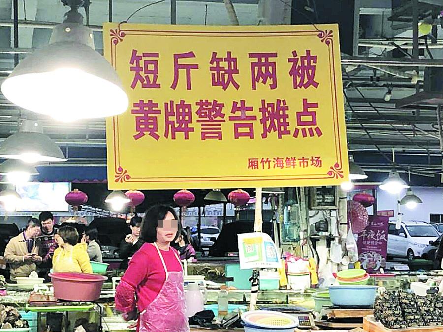 """2月2日焦点图:手机pt电子技巧海鲜市场一摊主被""""黄牌警告"""""""