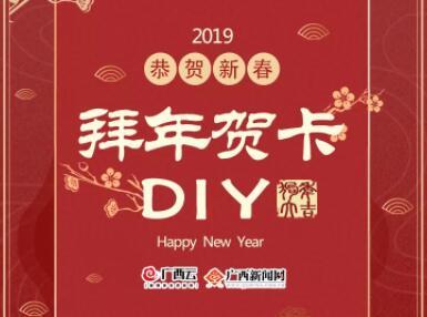 广西新闻网春节贺卡DIY