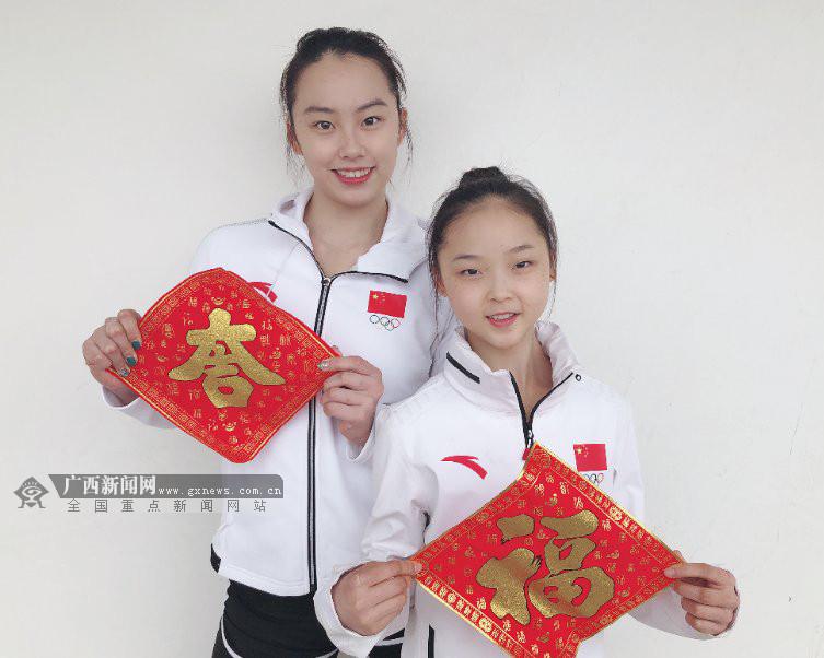 广西技巧运动员莫芷欣��黄子珂向全区人民拜年