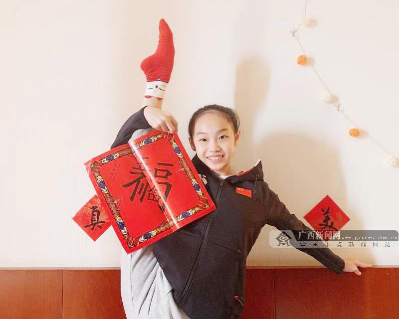 广西艺术体操运动员潘雅雯祝全区人民开心快乐每一天