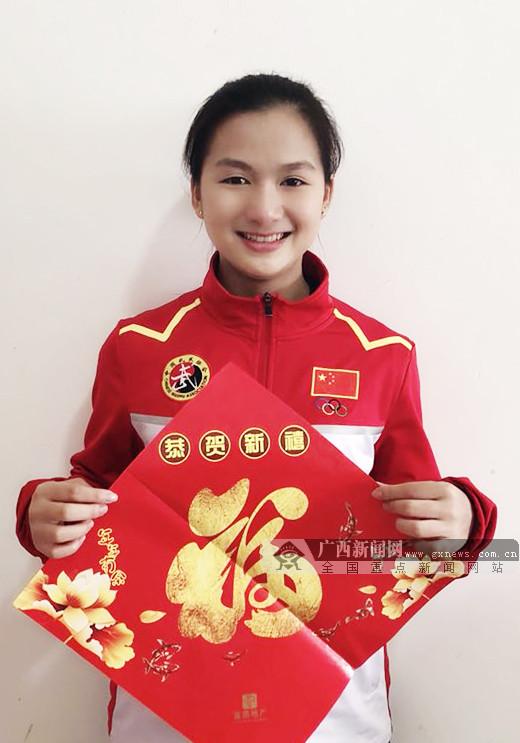 广西武术套路运动员林馨盈祝大家新春快乐��