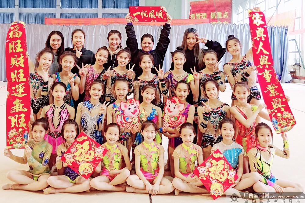 广西艺术体操队全体运动员祝全区人民新年新气象