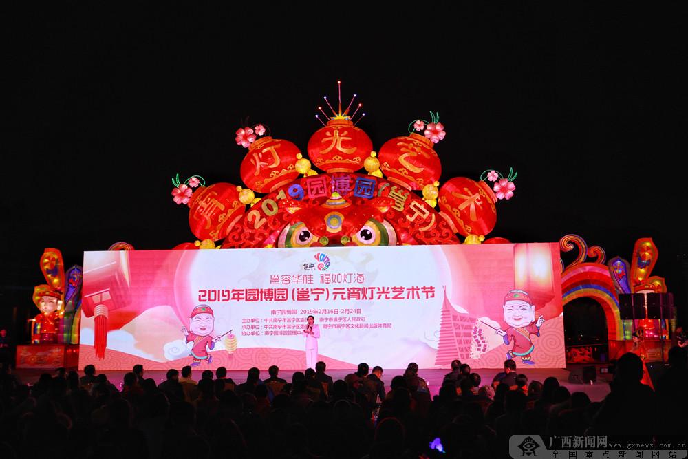 高清:2019年园博园(邕宁)元宵灯光艺术节揭幕