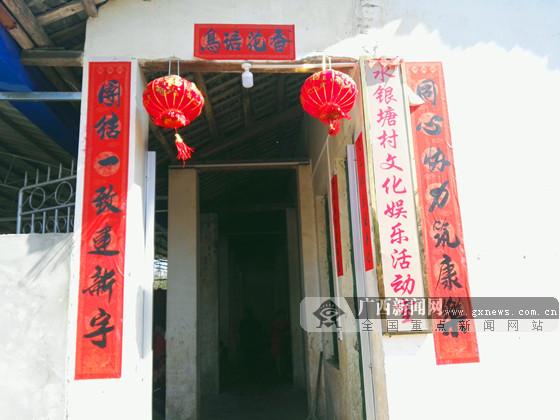 【新春走基层】桂北小村村民生活双丰收