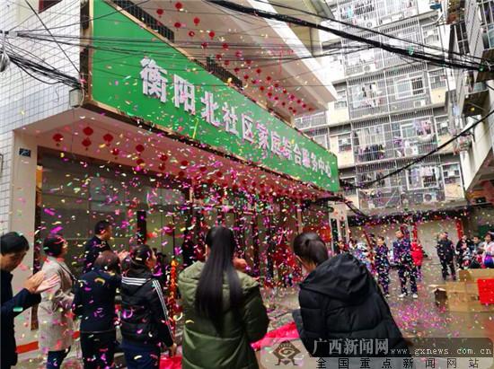 新举措!南宁市西乡塘区成立社区家庭综合服务中心