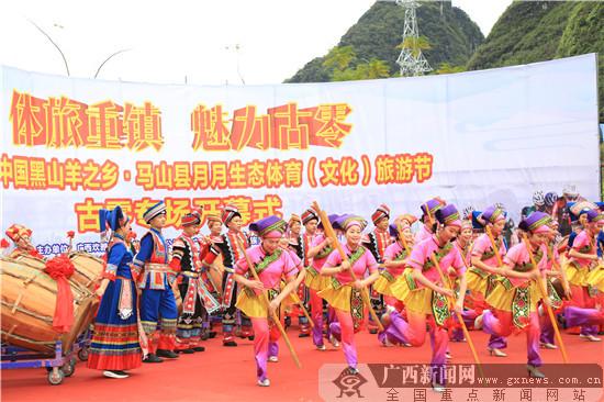 马山月月生态体育(文化)旅游节成功举办