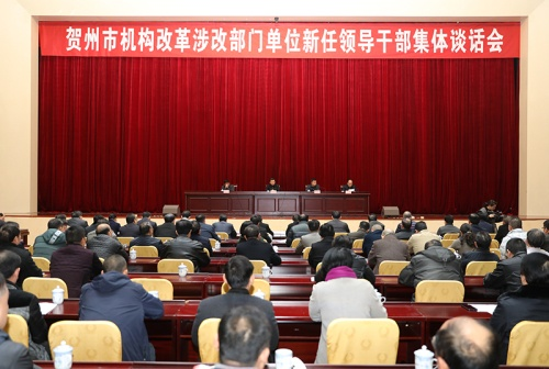 贺州市召开机构改革新任职领导干部集体谈话会