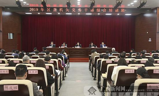 区直机关党务干部综合培训班在南宁举办