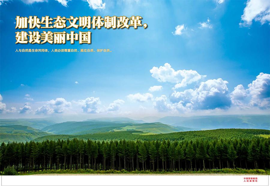 加快生态文明体制改革,建设美丽中国