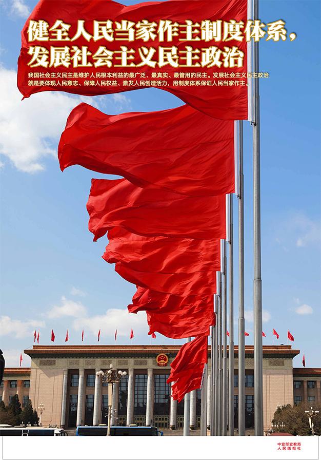 健全人民当家做主制度体系,发展社会主义民主政治