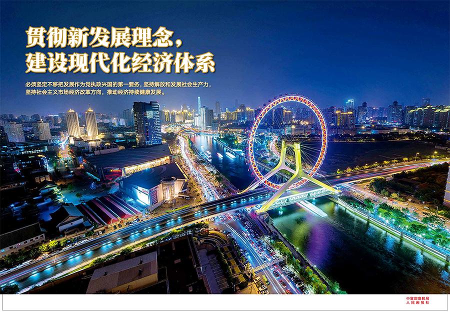 贯彻新发展理念,建设现代化经济体系