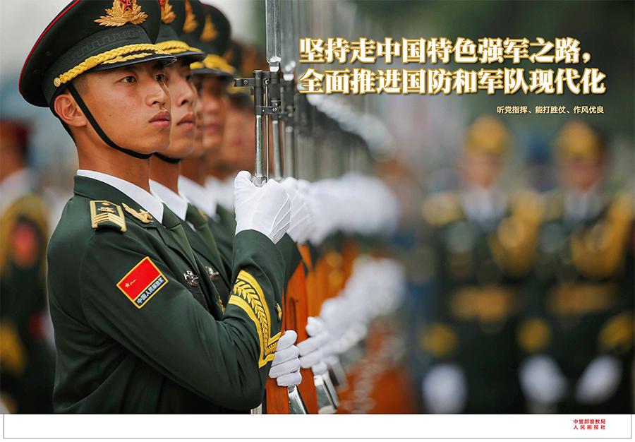 坚持走中国特色强军之路,全面推进国防和军队现代化