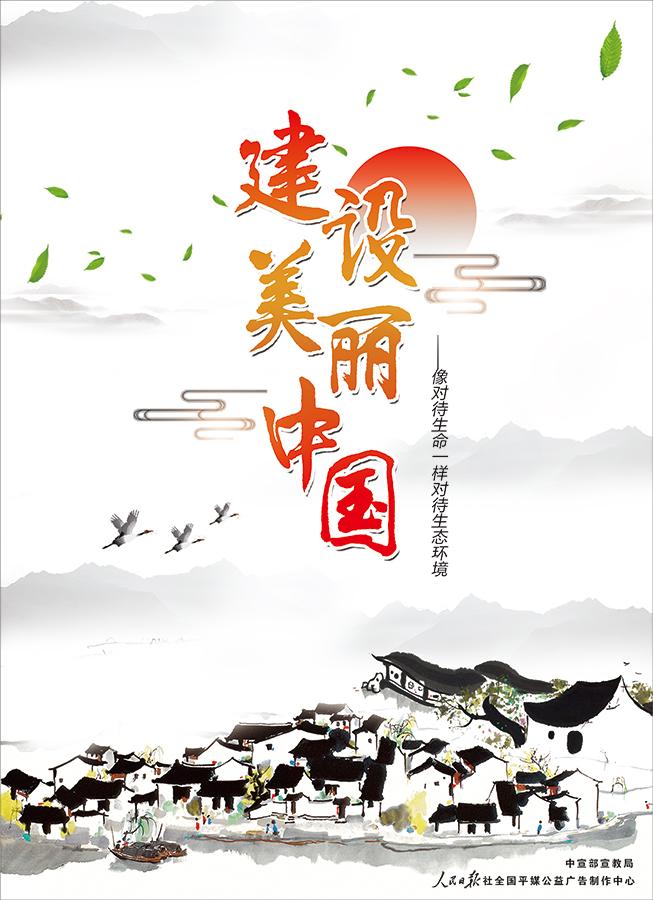 建设美丽中国