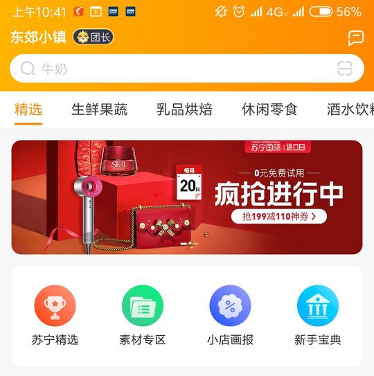 北京单天成交金额超90万,苏小团们突围社区拼团战