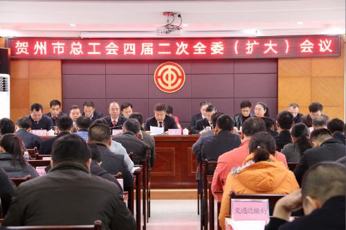 贺州市总工会召开四届二次全委(扩大)会议