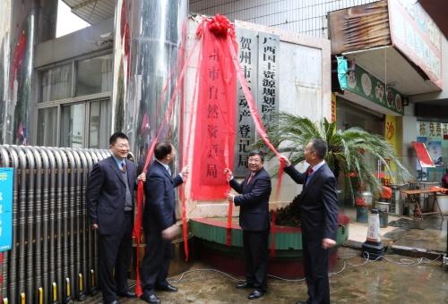 贺州市自然资源局挂牌成立