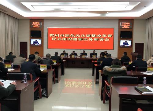 贺州市部署深化民兵调整改革暨民兵组织整顿任务