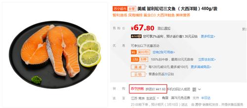 """315焕新节 苏宁卞农承诺的""""三文鱼自由""""来了"""